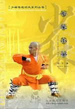 Shaolin Traditional Kungfu Series: Seven-star Small Frame