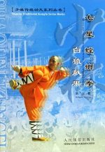 Shaolin Traditional Kungfu Series: Shaolin Mantis. White Ape Offers Fruit