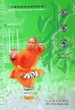 "Shaolin Traditional Kungfu Series: Shaolin ""Secret"" Kanjia Road 1"