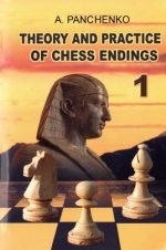 Theory and Practice of Chess Endings, Volume 1