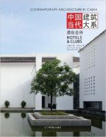 Contemporary Architecture in China – Hotels & Clubs
