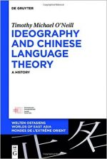 Ideography and Chinese Language Theory: A History