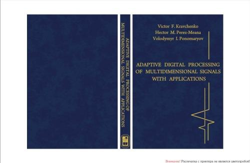 Adaptive digital processing of Multidimensional signals with applications