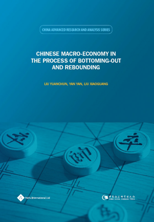 Chinese Macro-economy in Process of Bottoming-Out and Rebounding