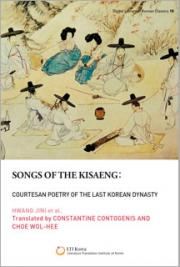 Songs of the Kisaeng: Courtesan Poetry of the Last Korean Dynasty