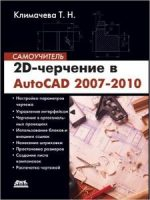 2D-drawing in AutoCAD 2007-2010. Teach-yourself book