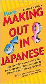 More Making Out in Japanese, Revised Edition