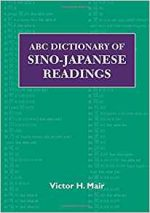 ABC Dictionary of Sino-Japanese Readings